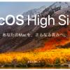 YosemiteからHigh SierraにOSアップデートに失敗!新年早々Macが起動しなくなった話