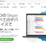 mac版Skypeで相手に音が聞こえない時に確認するべきポイント